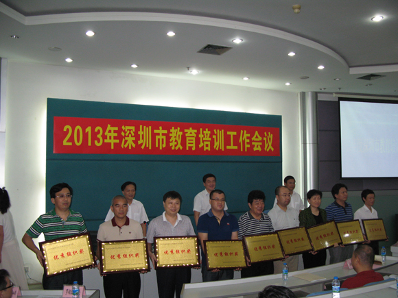 深圳市教育局颁发我中心优秀组织奖